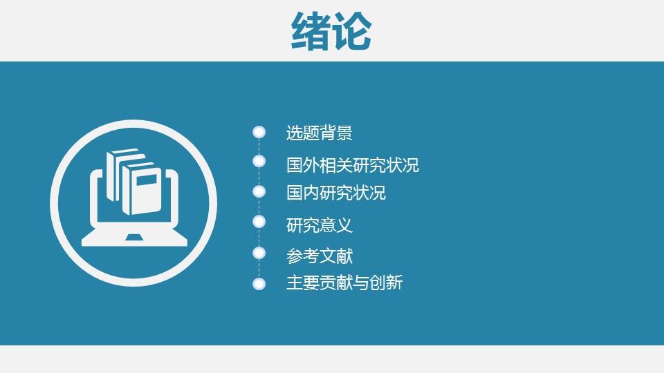 蓝色简洁实用论文答辩PPT模板下载_预览图3