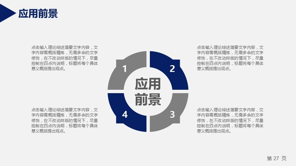 蓝色严谨研究生毕业论文答辩PPT模板_预览图16