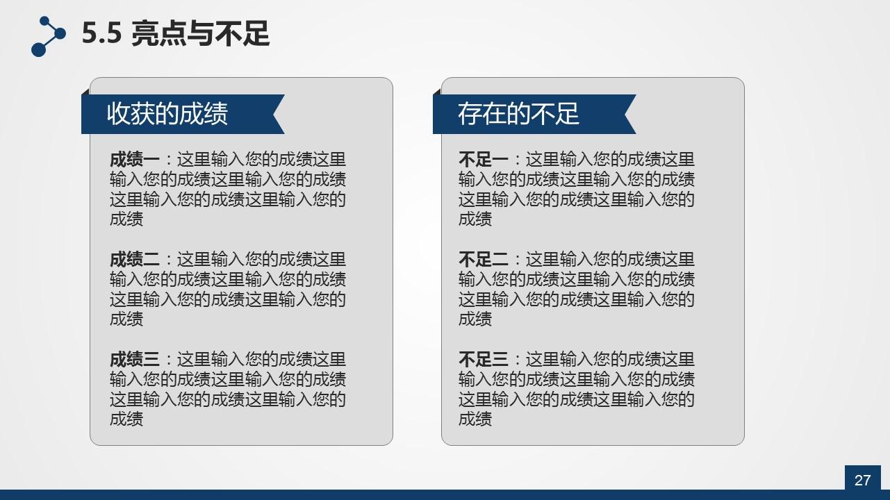 高校论文毕业答辩动态PPT模板_预览图4