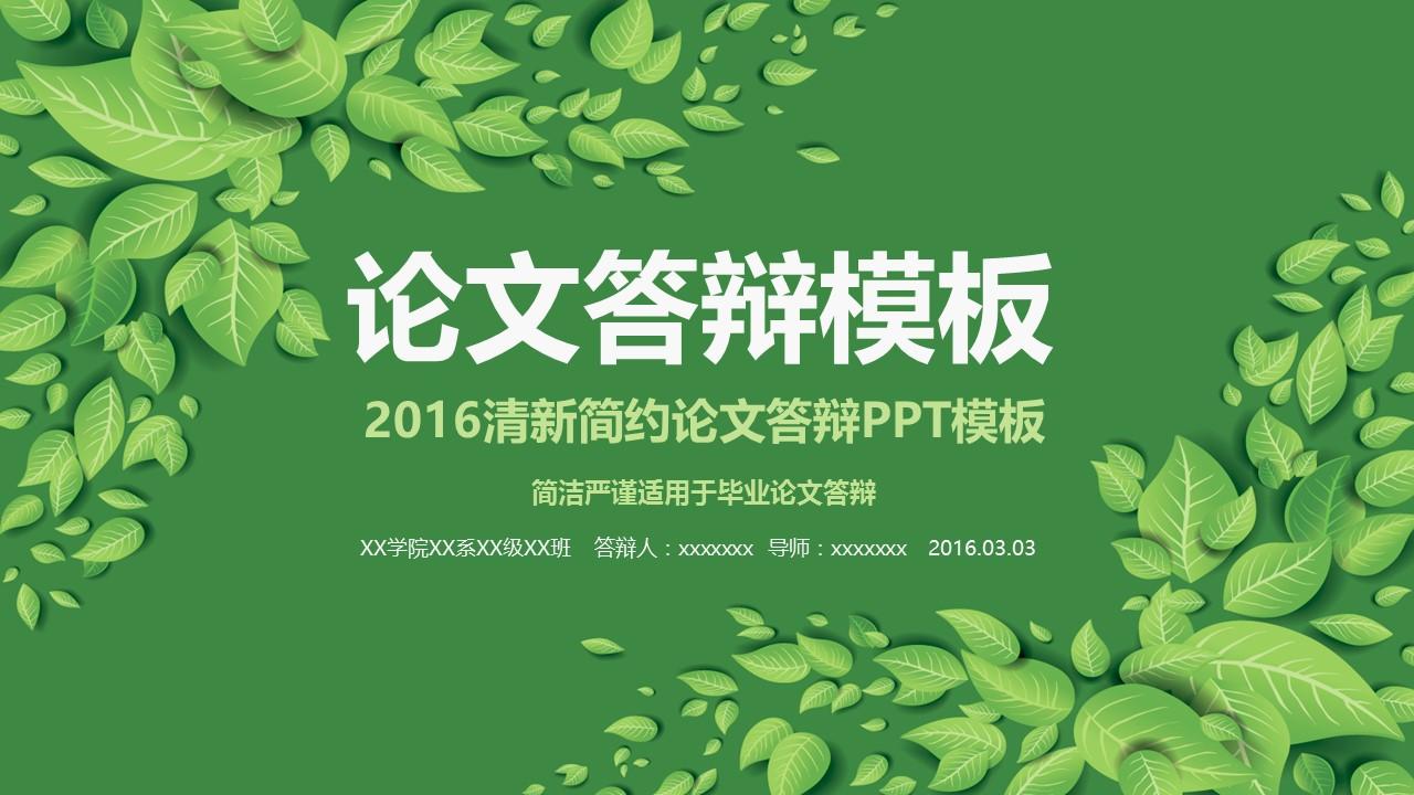 2016清新简约论文答辩PPT模板_预览图27