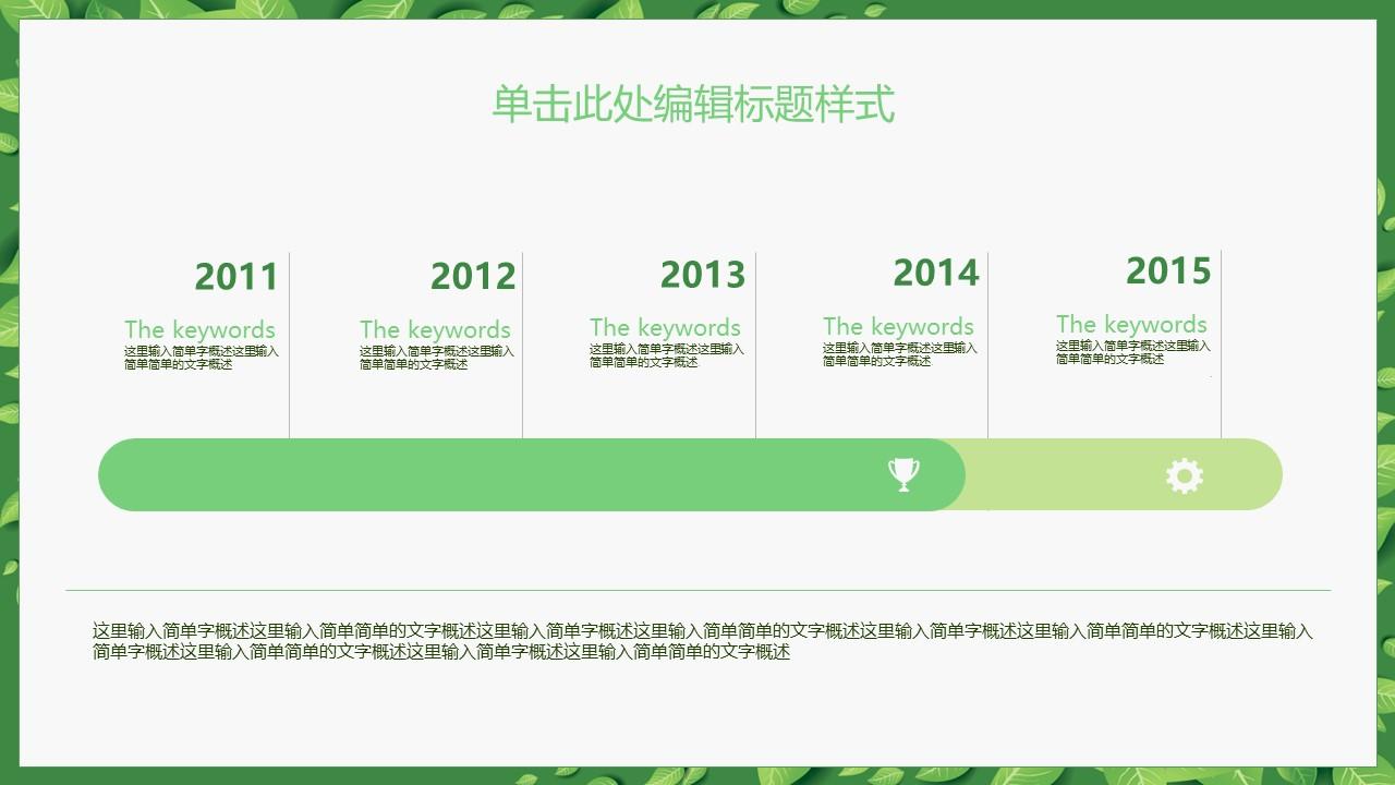 2016清新简约论文答辩PPT模板_预览图6