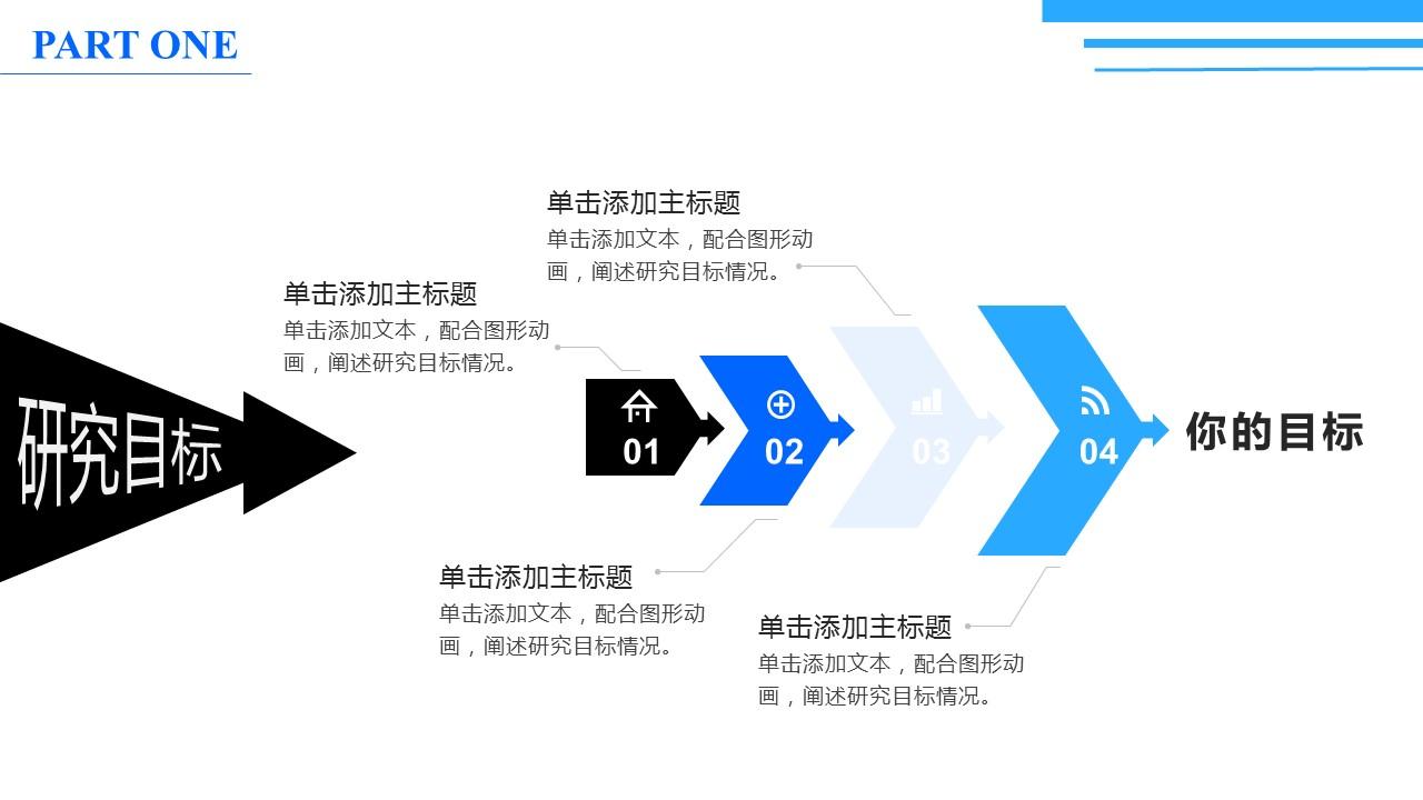 大学本科论文通用开题报告PPT模板下载_预览图6