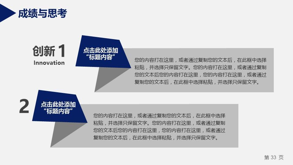 蓝色严谨研究生毕业论文答辩PPT模板_预览图10
