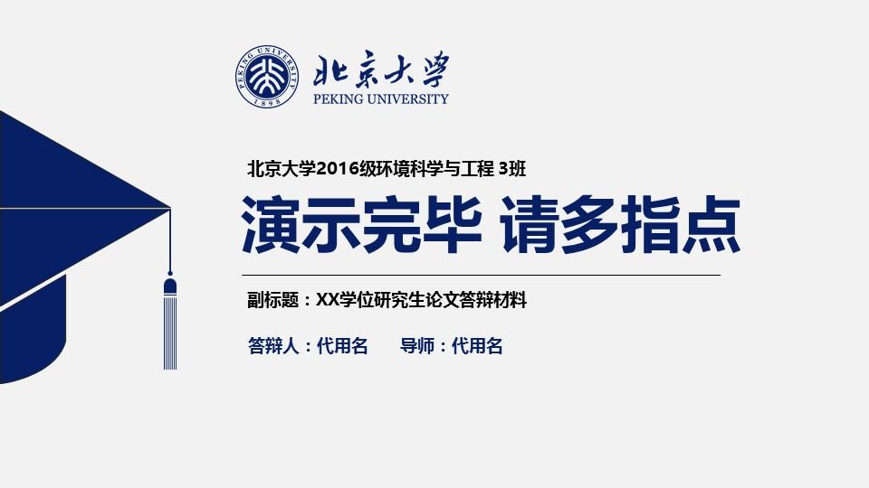 蓝色严谨研究生毕业论文答辩PPT模板_预览图7