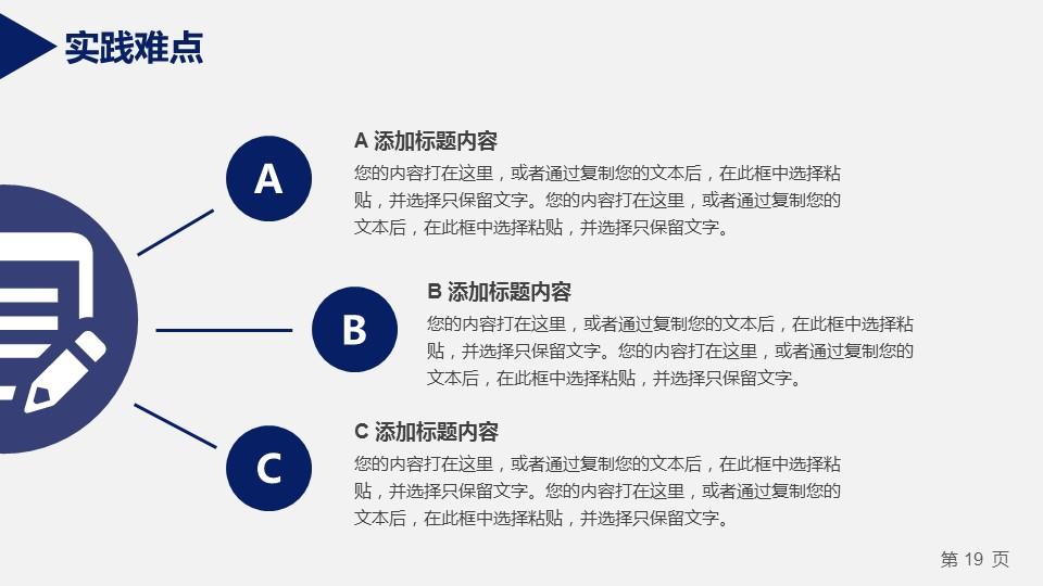 蓝色严谨研究生毕业论文答辩PPT模板_预览图24