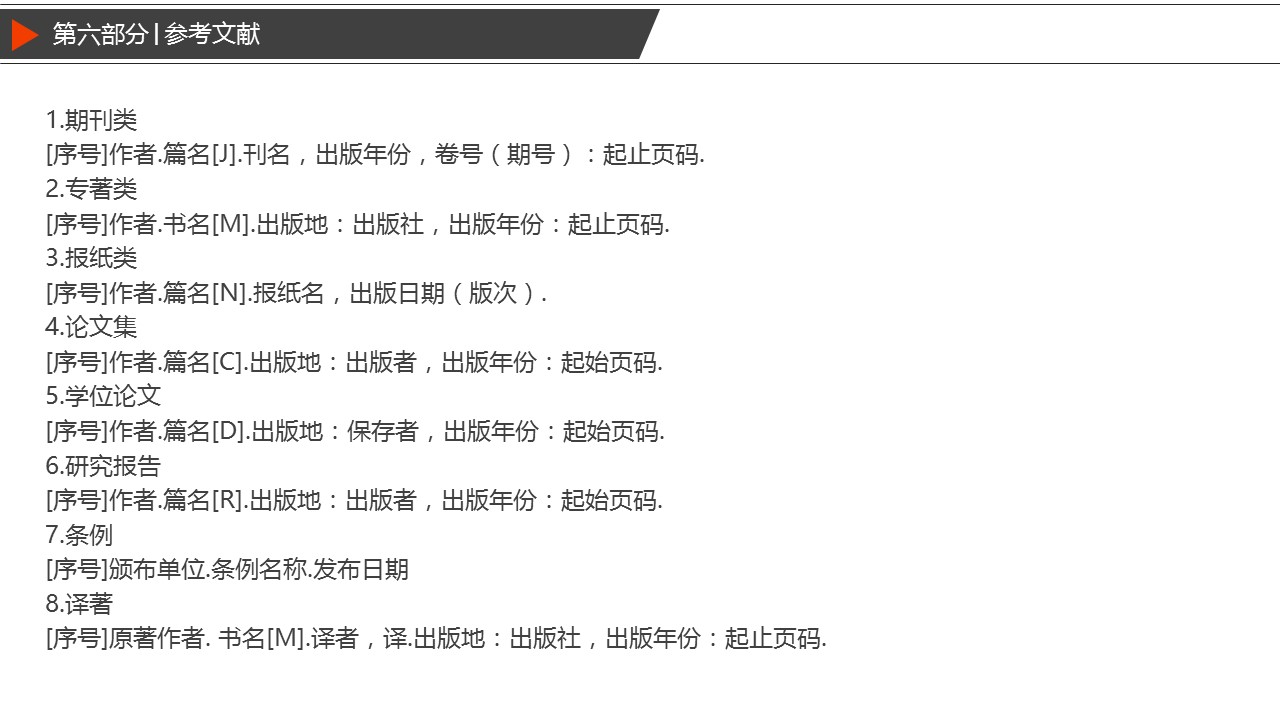 艺术专业本科论文开题报告PPT模板下载_预览图24