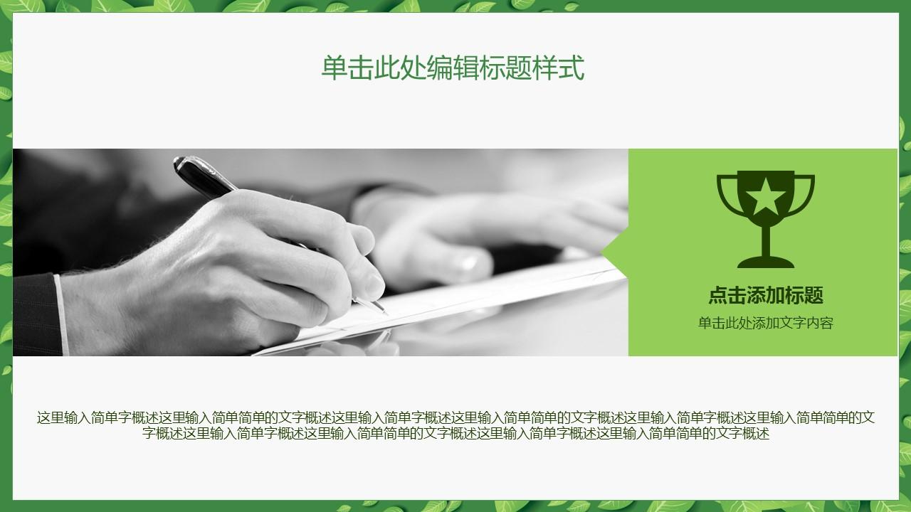 2016清新简约论文答辩PPT模板_预览图23