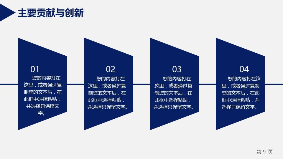 蓝色严谨研究生毕业论文答辩PPT模板_预览图34
