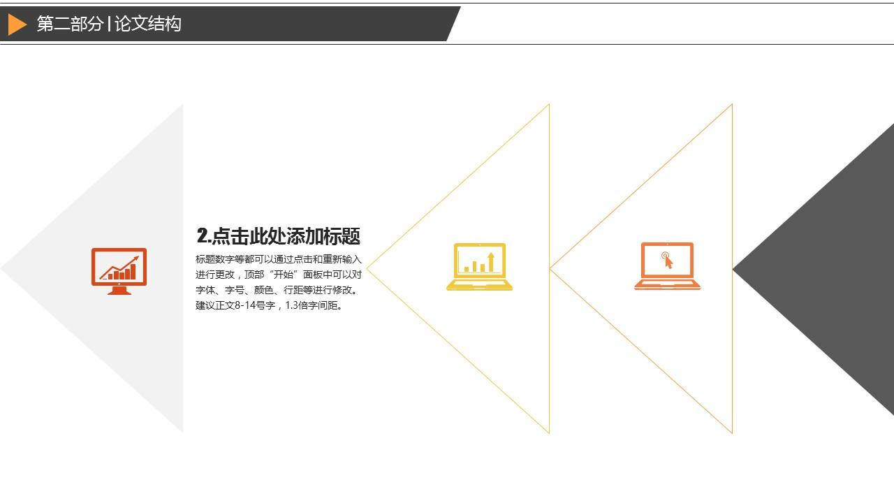 艺术专业本科论文开题报告PPT模板下载_预览图9