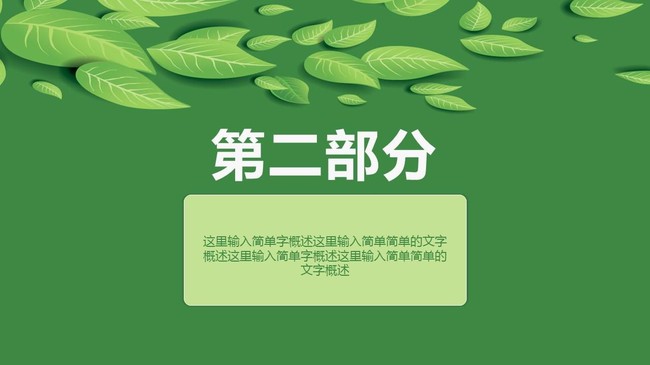 2016清新简约论文答辩PPT模板_预览图9