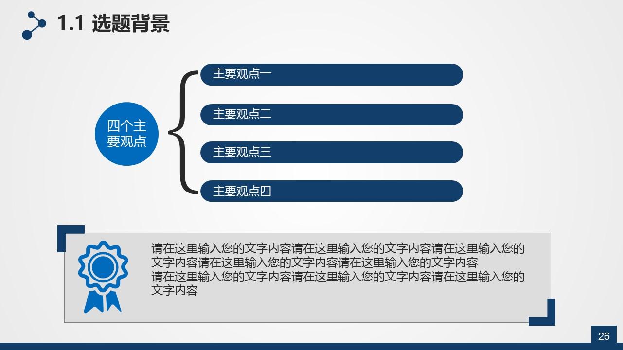 高校论文毕业答辩动态PPT模板_预览图5