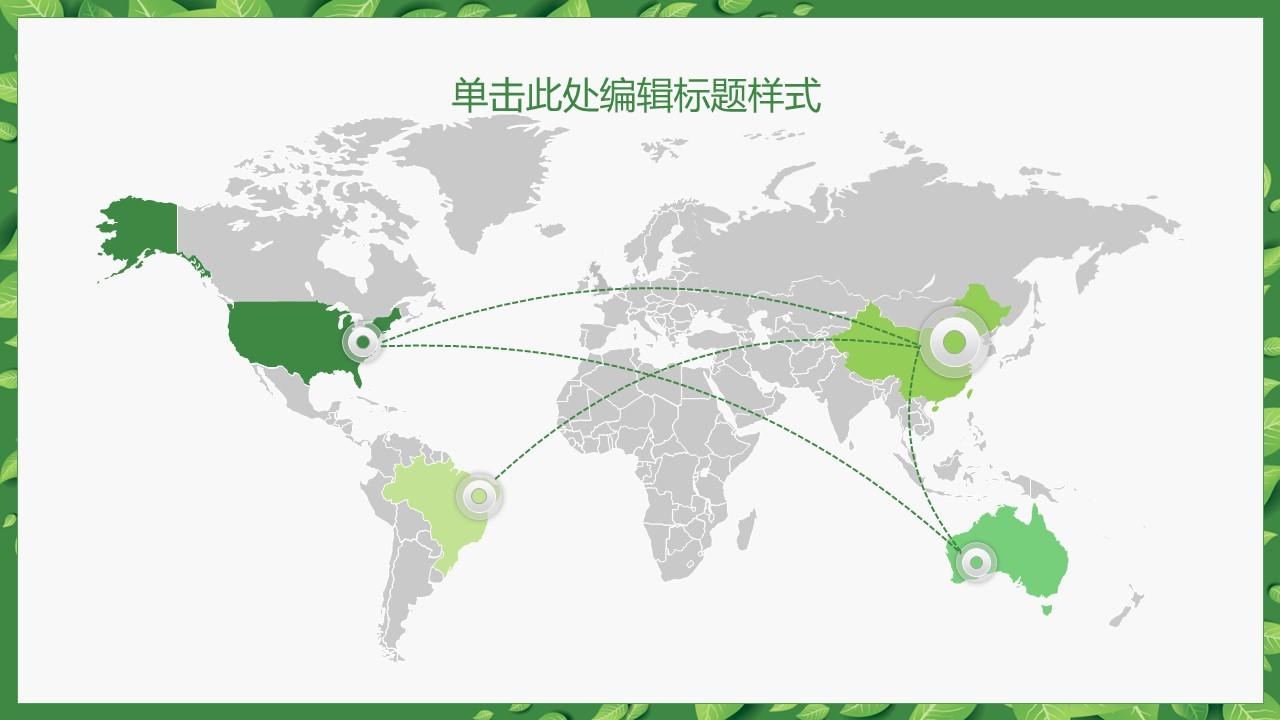 2016清新简约论文答辩PPT模板_预览图26