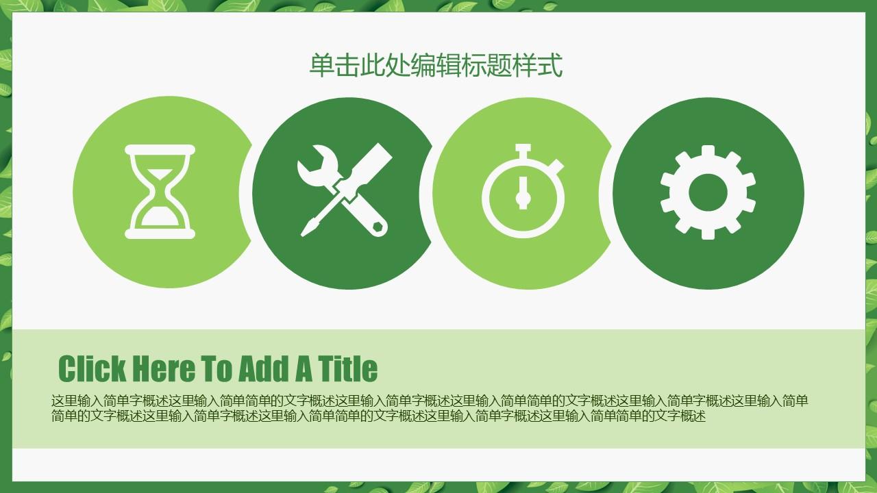 2016清新简约论文答辩PPT模板_预览图11