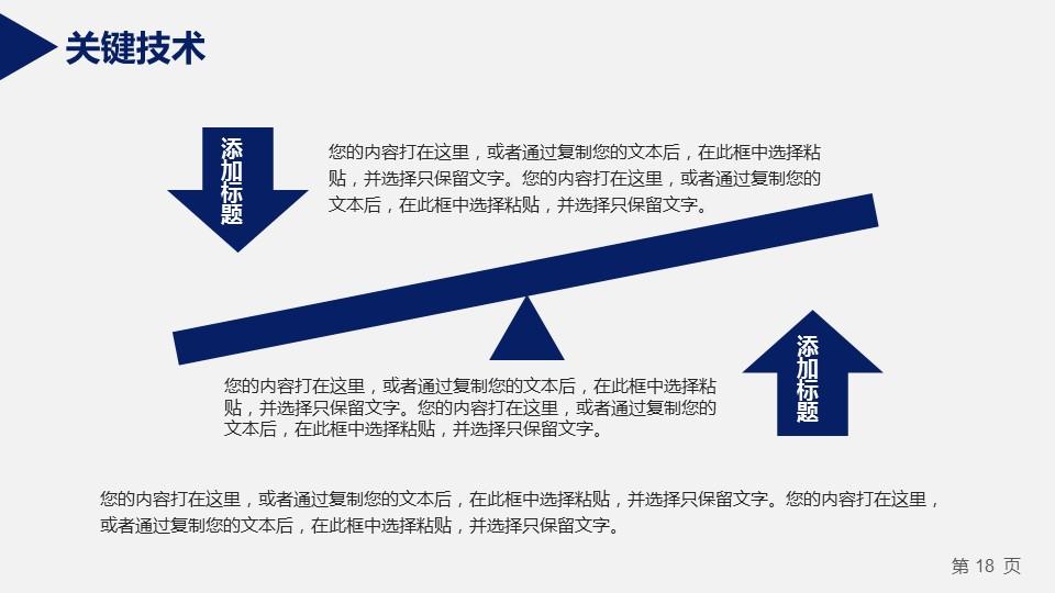蓝色严谨研究生毕业论文答辩PPT模板_预览图25