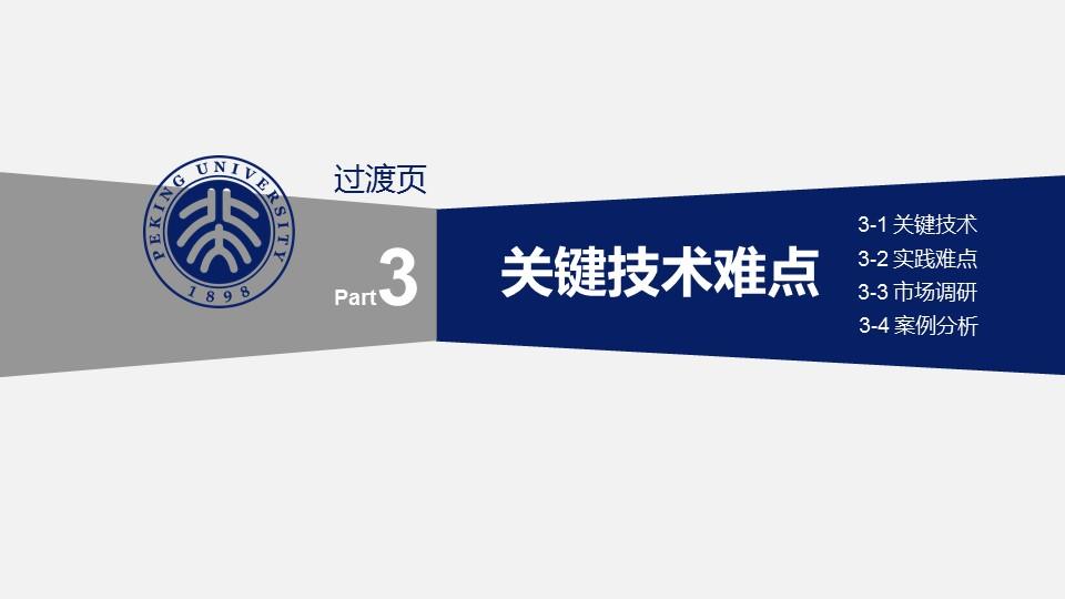蓝色严谨研究生毕业论文答辩PPT模板_预览图26
