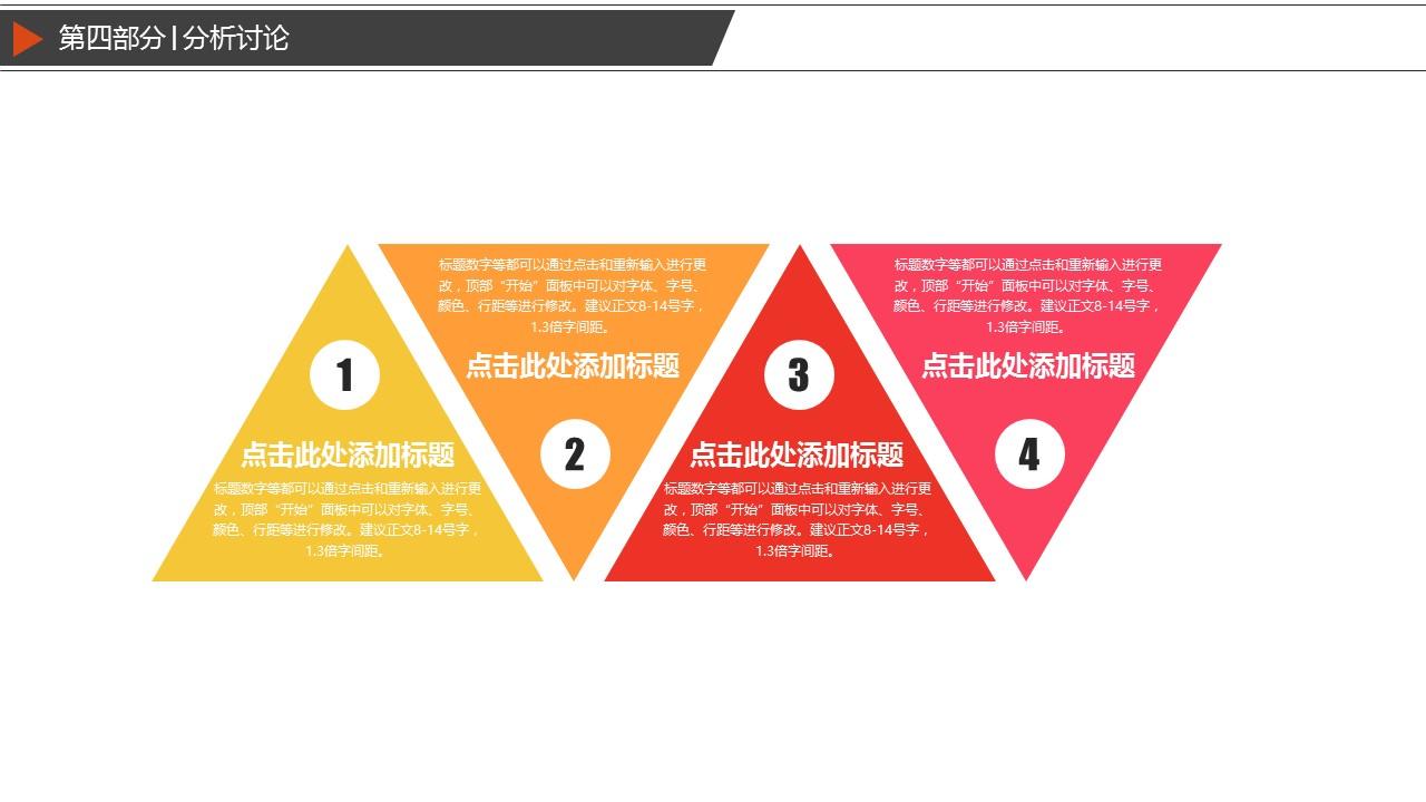 艺术专业本科论文开题报告PPT模板下载_预览图17