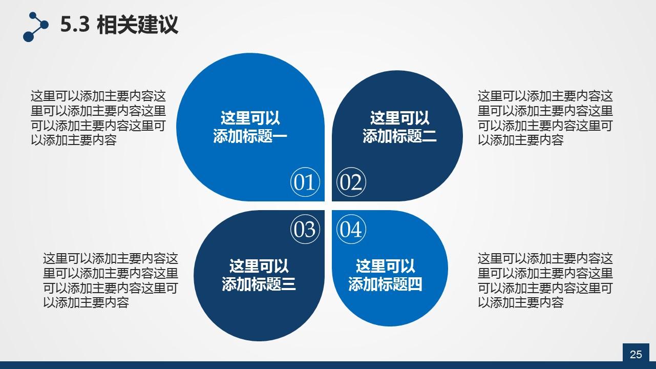 高校论文毕业答辩动态PPT模板_预览图6