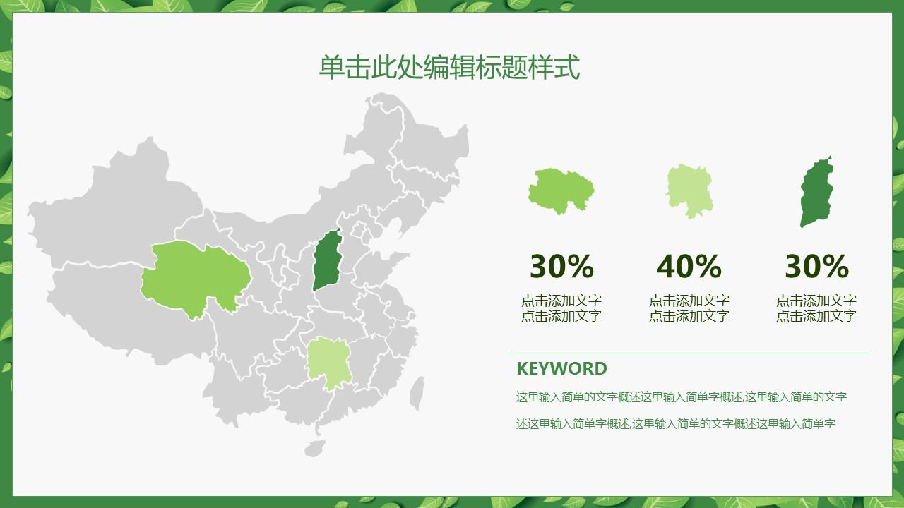 2016清新简约论文答辩PPT模板_预览图25