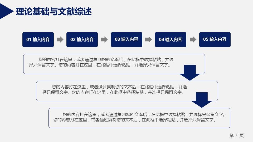 蓝色严谨研究生毕业论文答辩PPT模板_预览图36