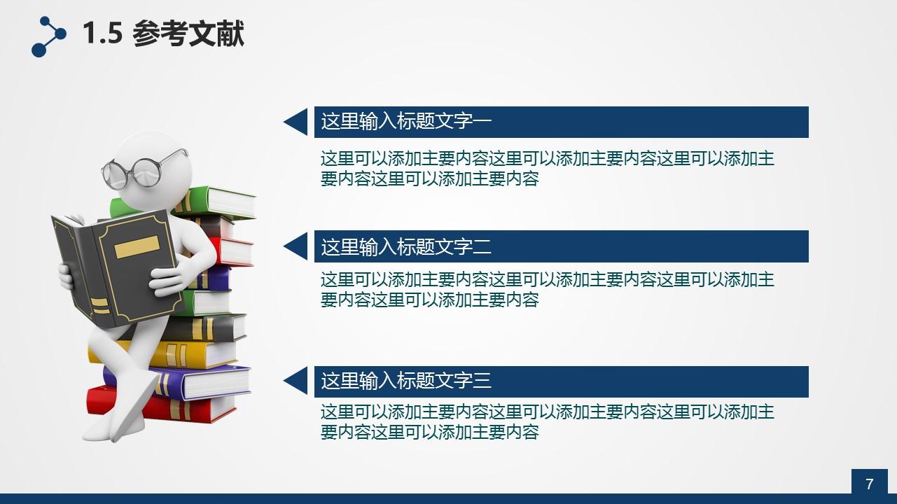 高校论文毕业答辩动态PPT模板_预览图24
