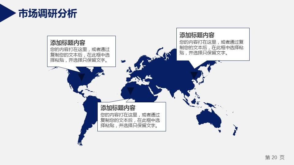 蓝色严谨研究生毕业论文答辩PPT模板_预览图23