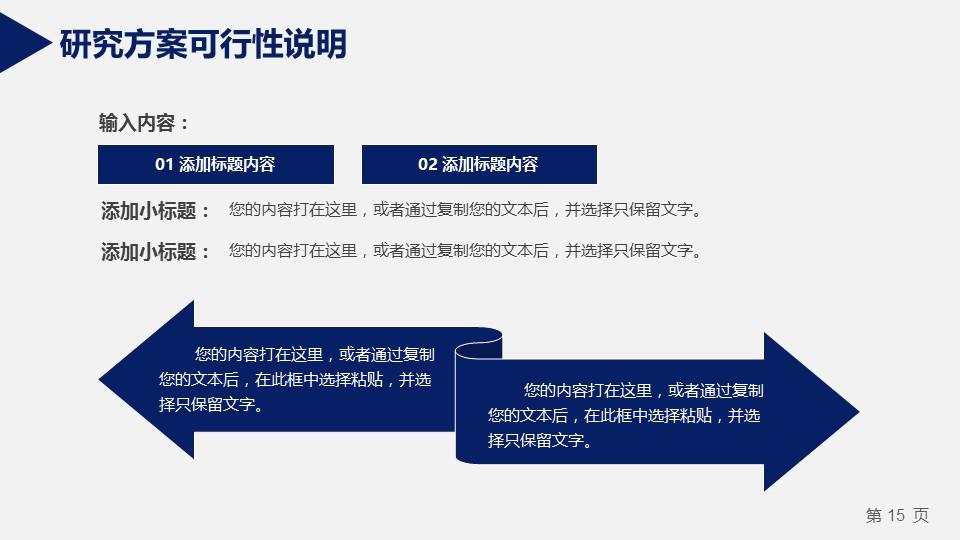 蓝色严谨研究生毕业论文答辩PPT模板_预览图28