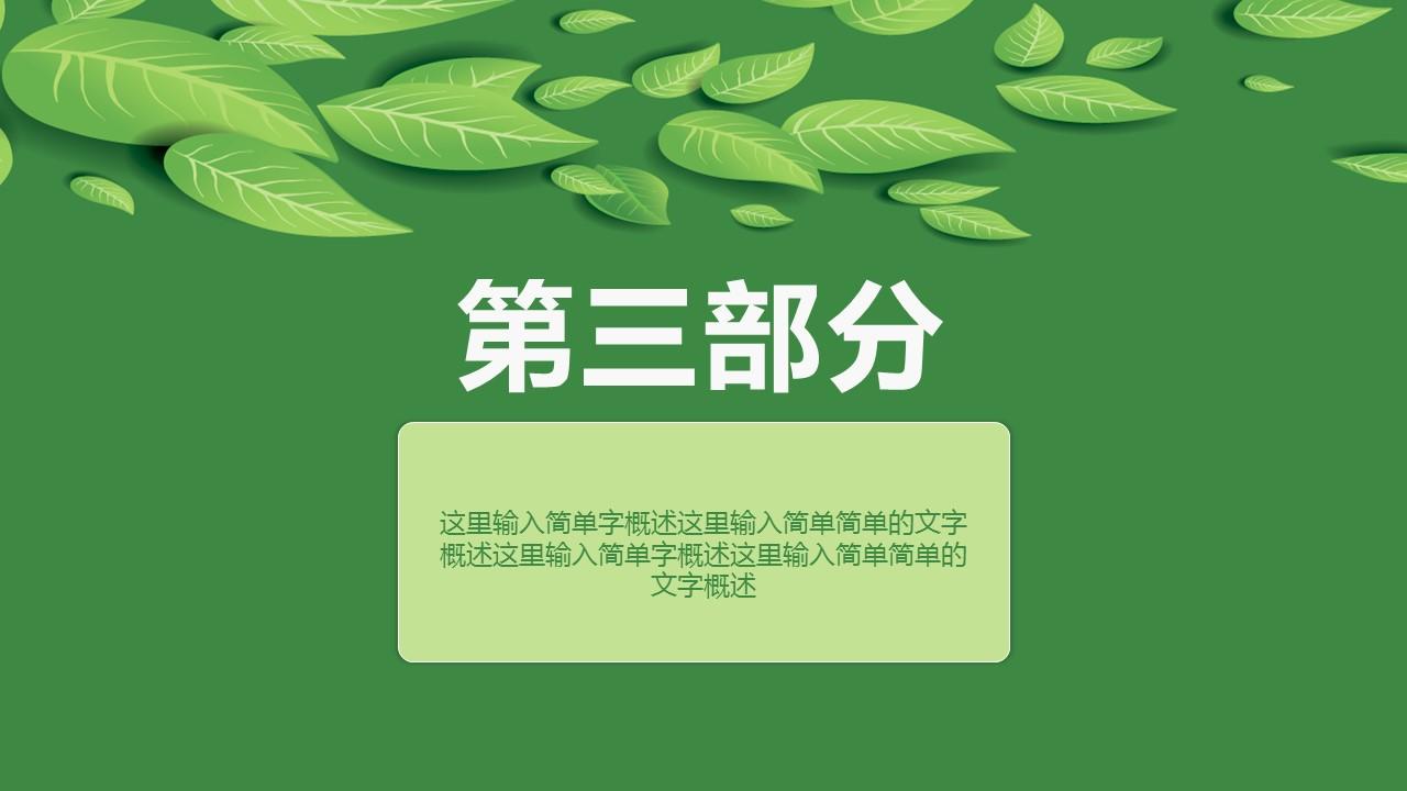 2016清新简约论文答辩PPT模板_预览图15
