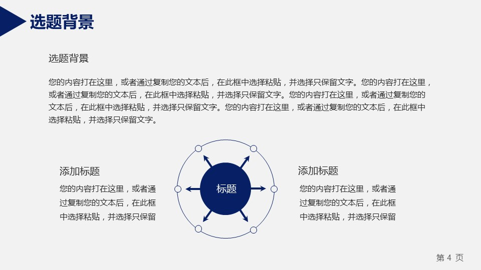 蓝色严谨研究生毕业论文答辩PPT模板_预览图39