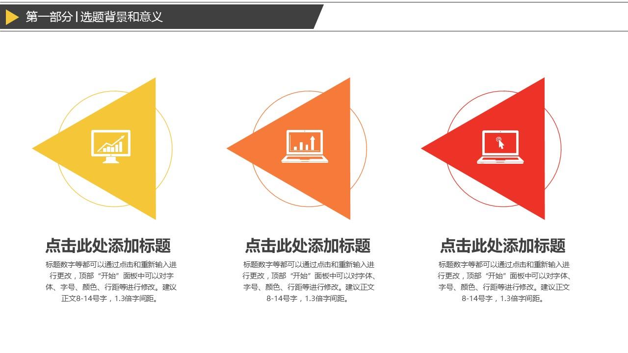 艺术专业本科论文开题报告PPT模板下载_预览图4