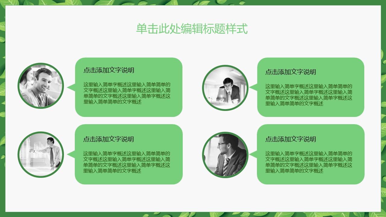 2016清新简约论文答辩PPT模板_预览图4