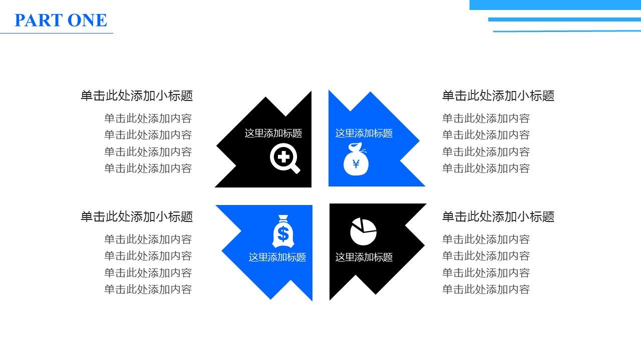 大学本科论文通用开题报告PPT模板下载_预览图4