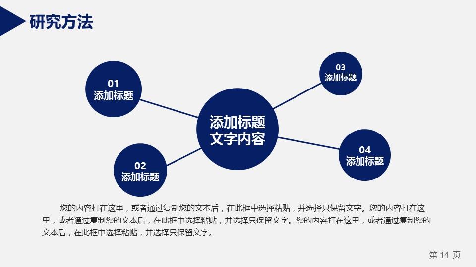 蓝色严谨研究生毕业论文答辩PPT模板_预览图29