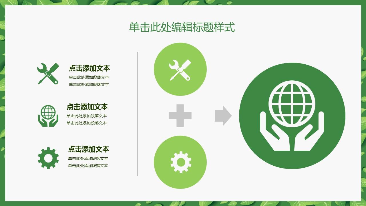 2016清新简约论文答辩PPT模板_预览图14