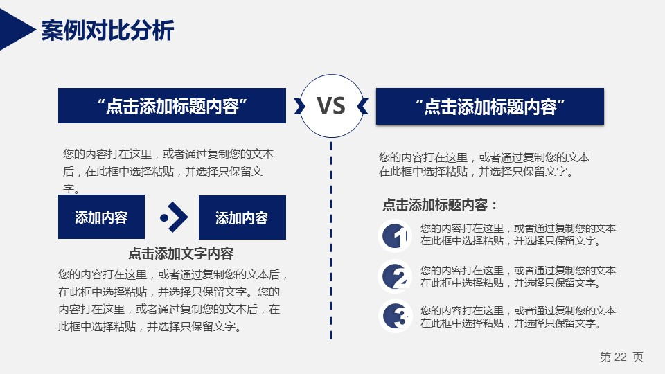 蓝色严谨研究生毕业论文答辩PPT模板_预览图21