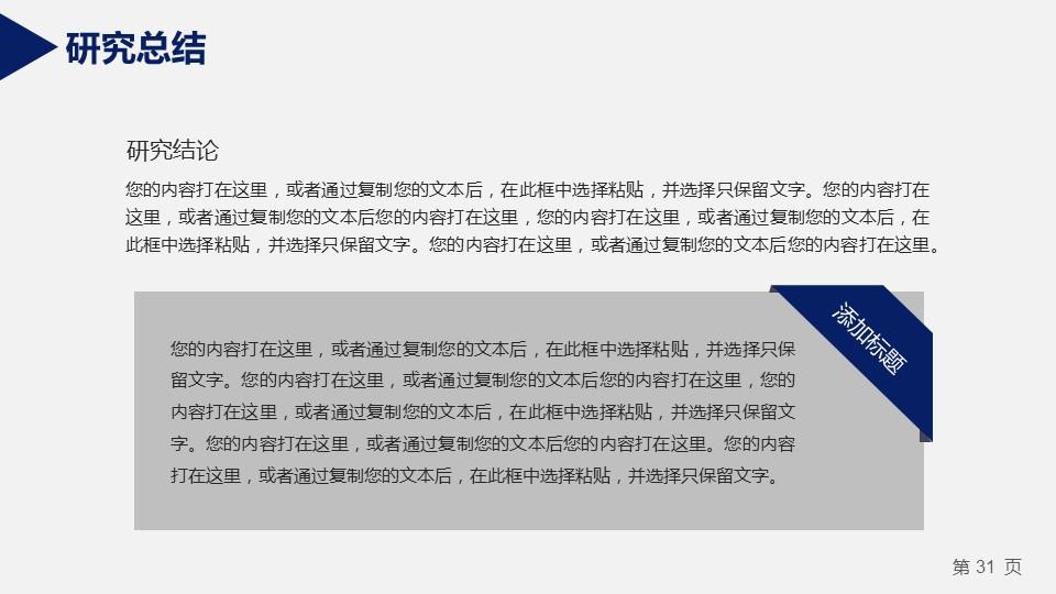 蓝色严谨研究生毕业论文答辩PPT模板_预览图12