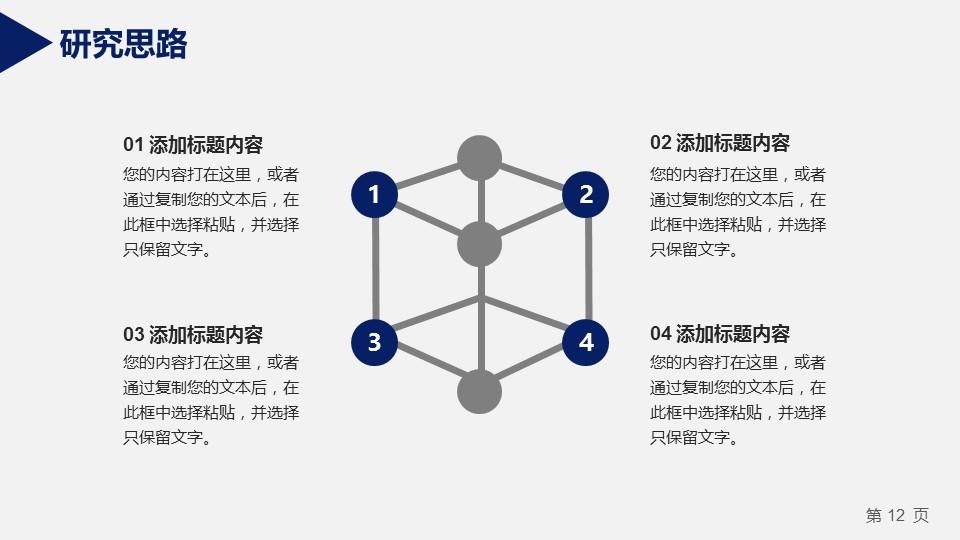 蓝色严谨研究生毕业论文答辩PPT模板_预览图31