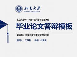 蓝色严谨研究生毕业论文答辩PPT模板
