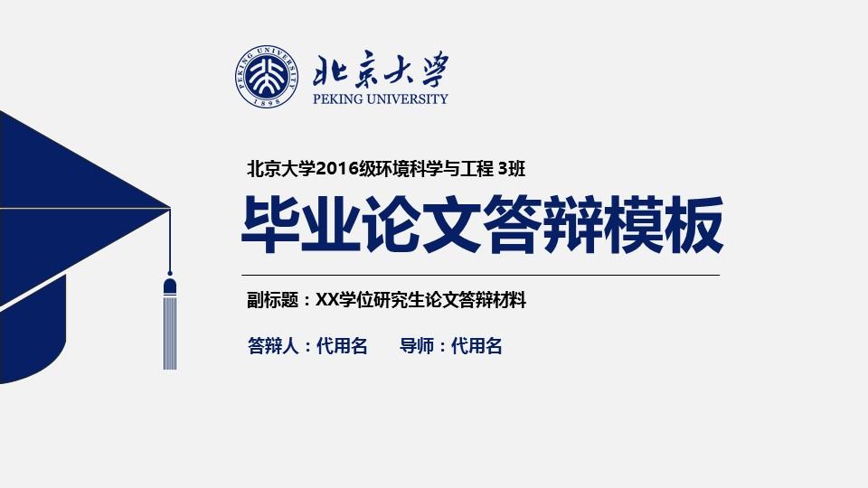 蓝色严谨研究生毕业论文答辩PPT模板_预览图2