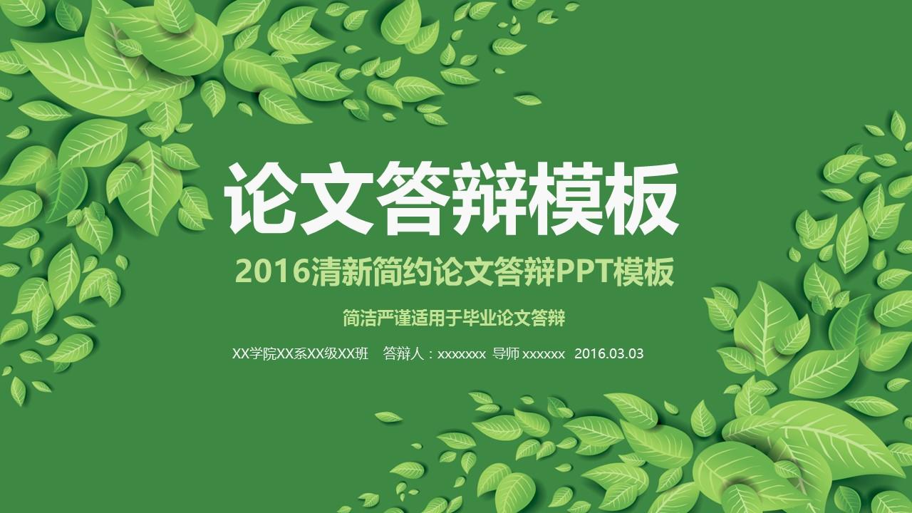 2016清新简约论文答辩PPT模板_预览图1