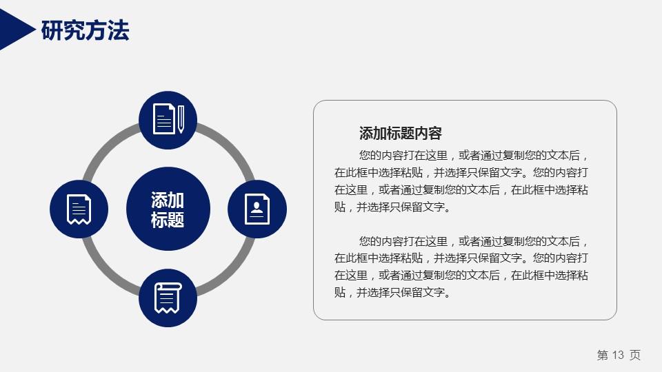 蓝色严谨研究生毕业论文答辩PPT模板_预览图30