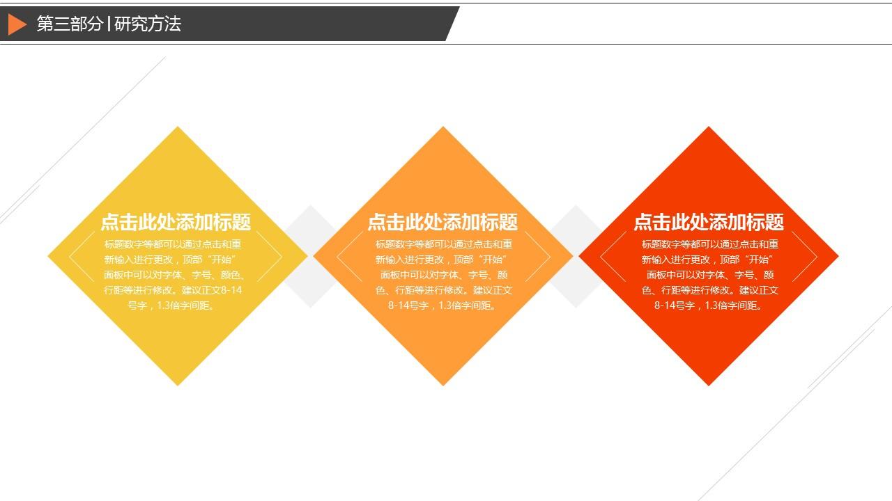 艺术专业本科论文开题报告PPT模板下载_预览图13