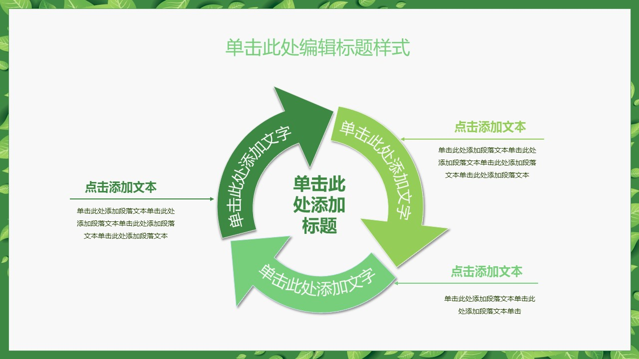 2016清新简约论文答辩PPT模板_预览图16