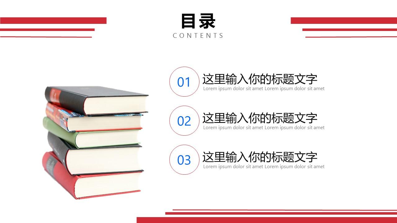 大学本科论文通用开题报告PPT模板下载_预览图2