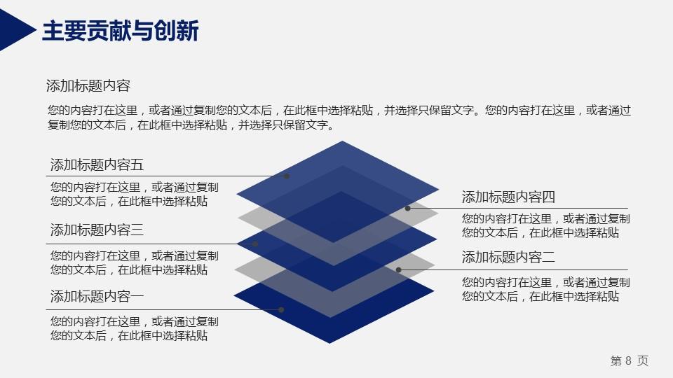 蓝色严谨研究生毕业论文答辩PPT模板_预览图35