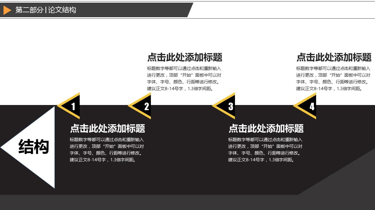艺术专业本科论文开题报告PPT模板下载_预览图8