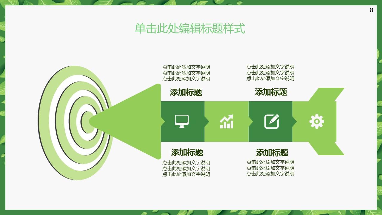 2016清新简约论文答辩PPT模板_预览图8