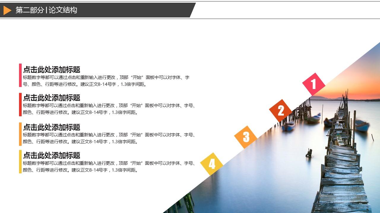 艺术专业本科论文开题报告PPT模板下载_预览图10