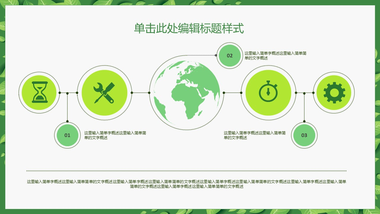 2016清新简约论文答辩PPT模板_预览图10