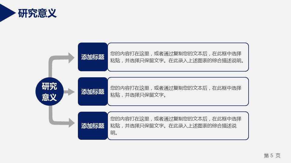 蓝色严谨研究生毕业论文答辩PPT模板_预览图38