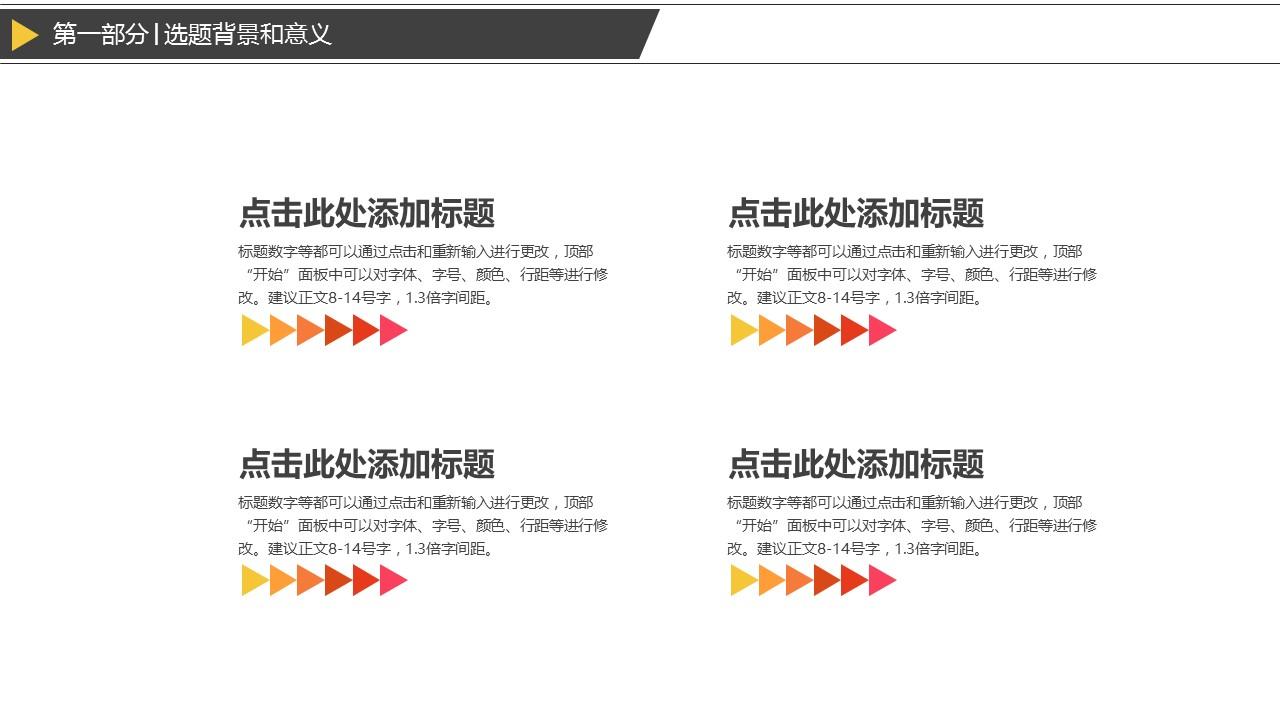 艺术专业本科论文开题报告PPT模板下载_预览图5